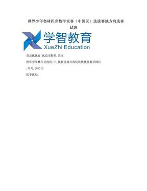 世界少年奥林匹克数学竞赛(中国区)选拔赛地方海选赛试题.doc