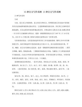15种公文写作范例 13种公文写作范例.doc