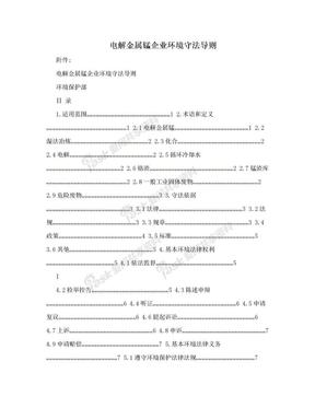 电解金属锰企业环境守法导则.doc