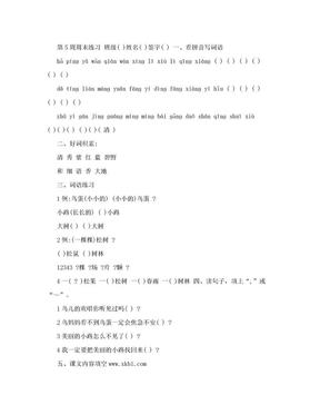 小学一年级语文下册试卷.doc
