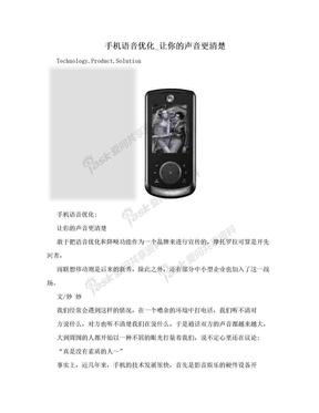 手机语音优化_让你的声音更清楚.doc