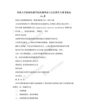 世新大学新闻传播学院传播理论与方法教学大纲【精品-doc】.doc