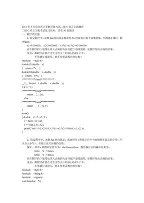 2011年3月份全国计算机等级考试二级C语言上机题库.doc