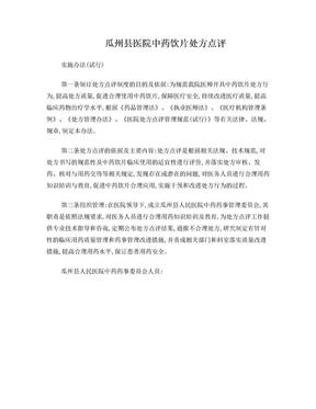 瓜州县医院中药饮片处方点评实施办法.doc
