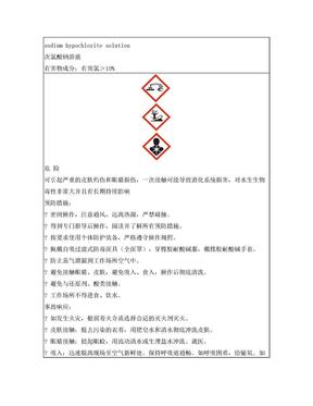 新版次氯酸钠安全标签.doc