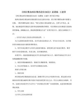 《两位数加两位数的进位加法》说课稿 王建萍.doc