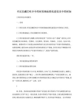 关于藏巴哇乡卓尼县中药材基地标准化建设及中药材加工项目资金申请报告 2.doc