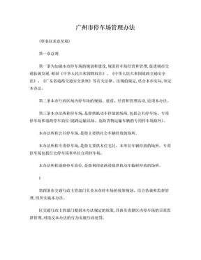 广州停车场管理办法-广州停车场行业协会.doc