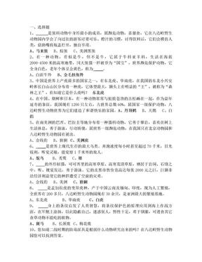 北京市中小学生自然科学知识竞赛试题库.doc