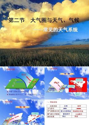 第二节 大气圈与天气、气候(四).ppt