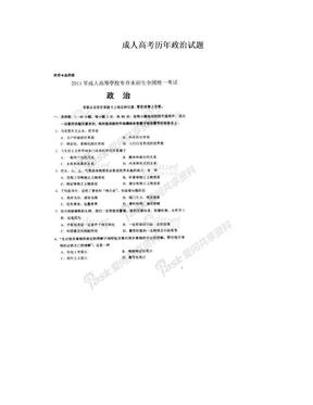 成人高考历年政治试题.doc