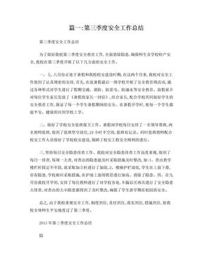 学校第三季度安全工作总结.doc
