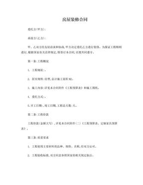 房屋装修合同范本2014.doc