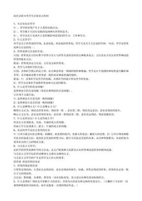 政治必修4哲学生活知识点归纳.doc