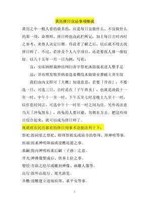 《黄历择日-节气年神细说》.doc