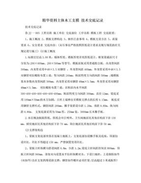 精华资料主体木工支模  技术交底记录.doc