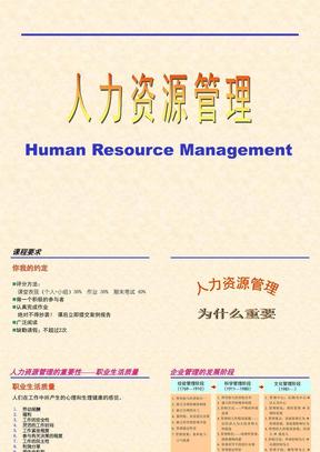 中国人民大学彭剑锋教授人力资源管理课件第一章.ppt