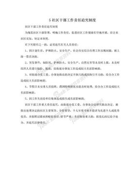 5社区干部工作责任追究制度.doc