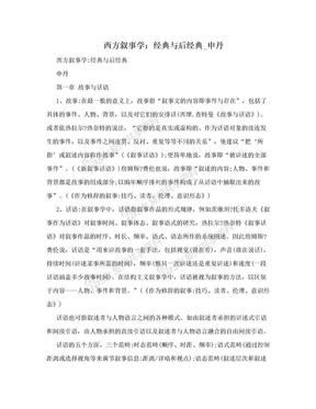 西方叙事学:经典与后经典_申丹.doc