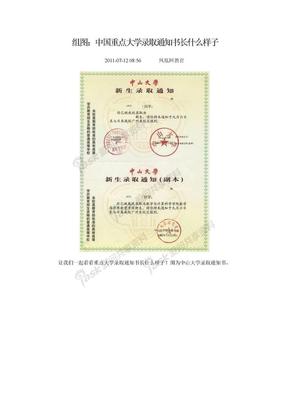 组图:中国重点大学录取通知书长什么样子.doc