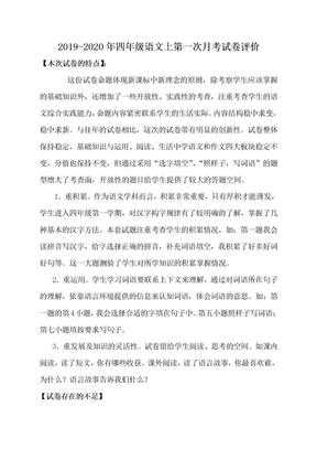 2019-2020年四年级语文上第一次月考试卷评价.doc