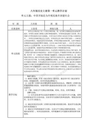 新版教材八年级历史上册单元教学计划全.doc