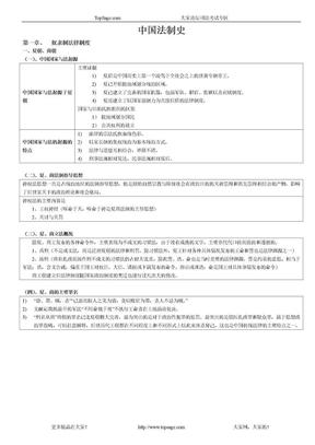 中国法制史笔记.doc