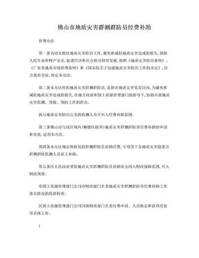 佛山市地质灾害群测群防员经费补助.doc