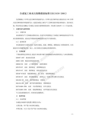 合成氨工业水污染物排放标准.doc