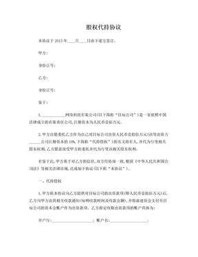 股权代持协议(标准版).doc