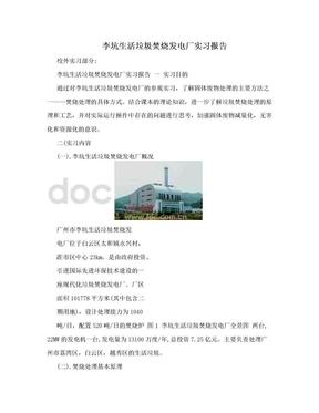 李坑生活垃圾焚烧发电厂实习报告.doc