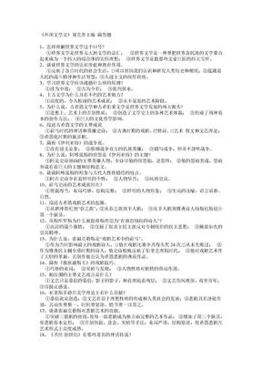 外国文学简答题.doc