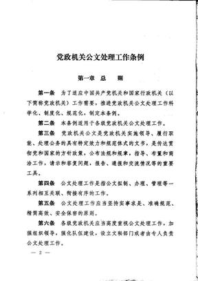 2012党政公文处理条例.pdf