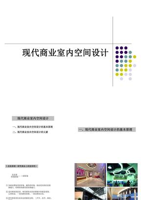 现代商业空间设计课件.ppt