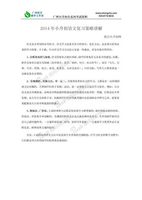 2014年小升初语文复习策略讲解.doc