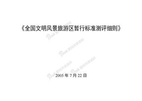 全国文明旅游景区评分细则.doc