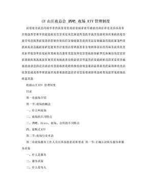 GY山庄夜总会_酒吧_夜场_KTV管理制度.doc