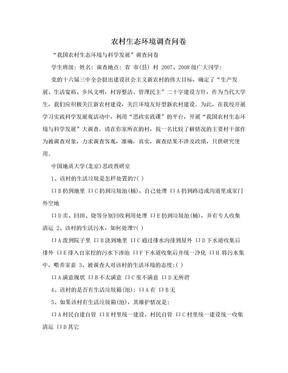 农村生态环境调查问卷.doc