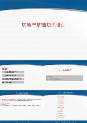 2018-2019年房地产基础知识培训资料PPT课件.pptx