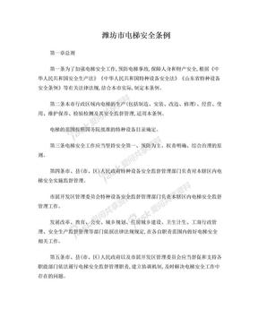 潍坊市电梯安全条例.doc
