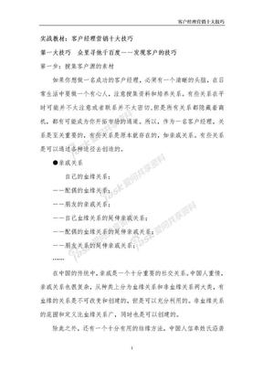 客户经理营销十大技巧.doc