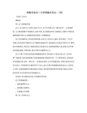 傅佩荣论语三百讲傅佩荣笔记一(讲).doc