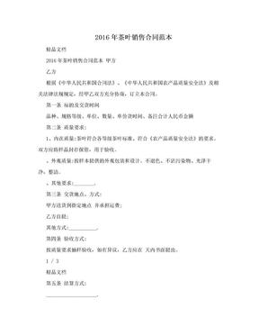 2016年茶叶销售合同范本.doc