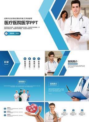 医疗医院医学介绍项目推介PPT 261.pptx