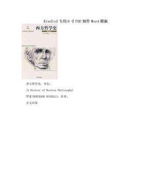 Kindle3专用6寸PDF制作Word模板.doc