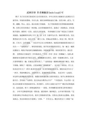 武林旧事 作者赖魅客(makelaugh)可.doc