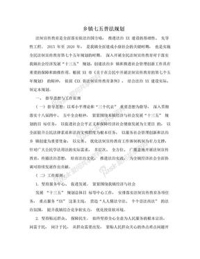 乡镇七五普法规划.doc