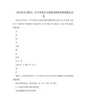 西安市全日制大、中专毕业生专业技术职务任职资格认定表.doc