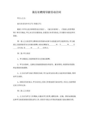 旅行社聘用导游劳务合同.doc