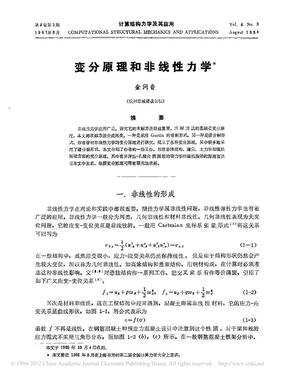 变分原理和非线性力学.pdf